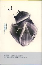 http://shoshiyamada.jp/gif/199106248.jpg